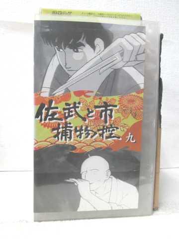 r2_13477 【中古】【VHSビデオ】佐武と市 捕物控(9) [VHS] [VHS] [1999]