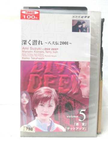 r2_13575 【中古】【VHSビデオ】深く潜れ~八犬伝2001~ vol.5 [VHS] [VHS] [2001]