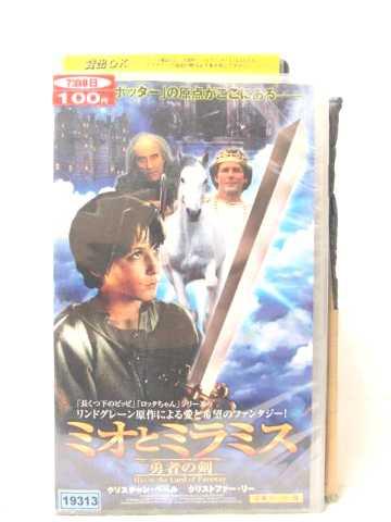 r2_13672 中古 VHSビデオ ミオとミラミス-勇者の剣- 2002 税込 字幕版 VHS