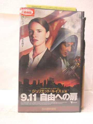 r2_14072 【中古】【VHSビデオ】9.11 自由への扉 [VHS] [VHS] [2004]