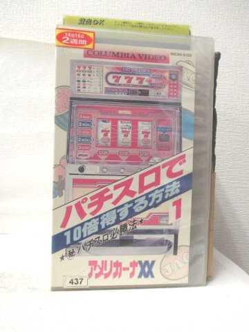r2_14129 【中古】【VHSビデオ】パチスロで10倍得する方法1 [VHS] [VHS] [1986]