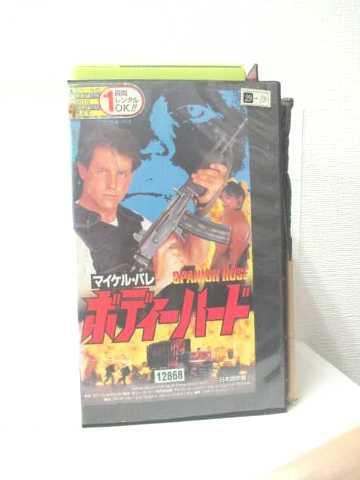 r2_14493 【中古】【VHSビデオ】ボディーハード(吹替) [VHS] [VHS] [1993]