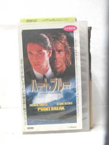 r2_14610 【中古】【VHSビデオ】ハートブルー(日本語吹替版) [VHS] [VHS] [1992]