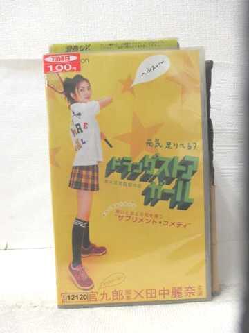 r2_14613 【中古】【VHSビデオ】ドラッグストア・ガール [VHS] [VHS] [2004]