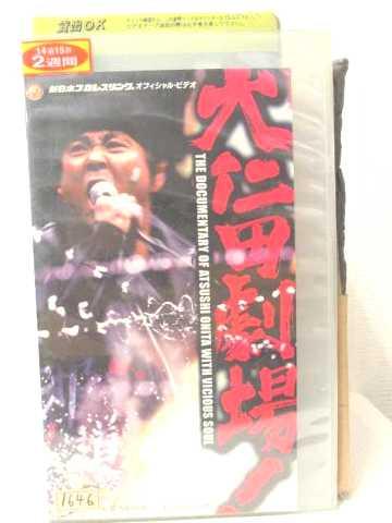 r2_14764 【中古】【VHSビデオ】大仁田劇場! [VHS] [VHS] [1999]