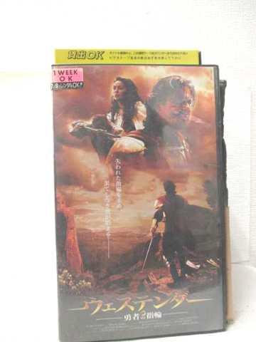 r2_14986 【中古】【VHSビデオ】ウェステンダー 戦士の指輪 [VHS] [VHS] [2005]