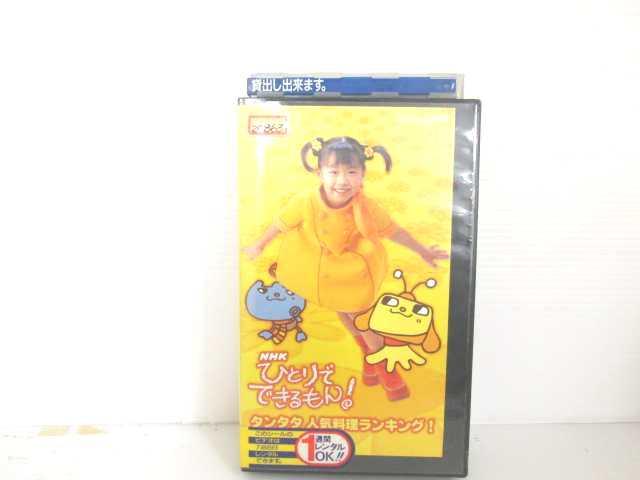 r2_15447 【中古】【VHSビデオ】NHKひとりでできるもん! タンタタ人気料理ランキング! [VHS] [VHS] [2001]