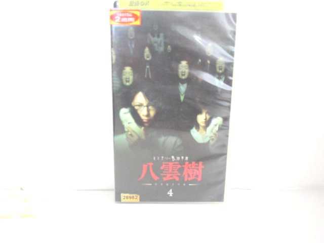 r2_15650 【中古】【VHSビデオ】ミステリー民俗学者 八雲樹 4 [VHS] [VHS] [2005]