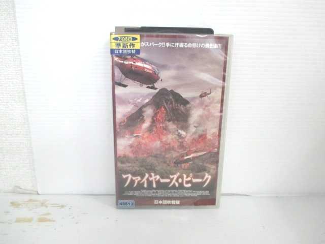 r2_15682 【中古】【VHSビデオ】ファイヤーズ・ピーク(吹) [VHS] [VHS] [2004]