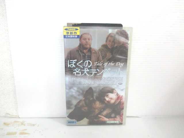 r2_15697 【中古】【VHSビデオ】ぼくの名犬テンペスト [VHS] [VHS] [2004]