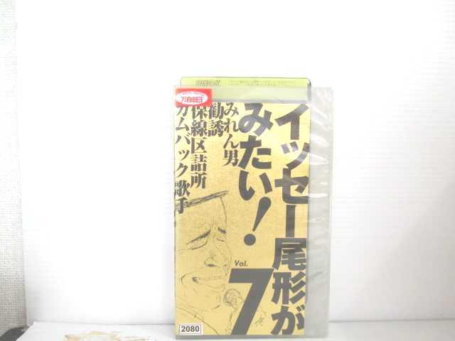 r2_15968 【中古】【VHSビデオ】 イッセー尾形がみたい!7 [VHS] [VHS] [1996]