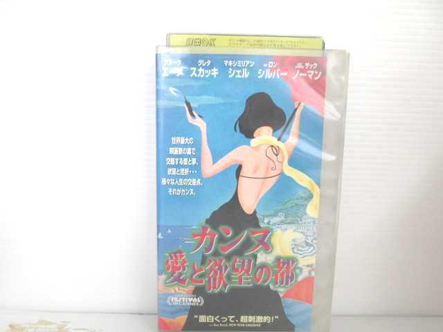 r2_15989 【中古】【VHSビデオ】カンヌ愛と欲望の都【字幕版】 [VHS] [VHS] [2003]