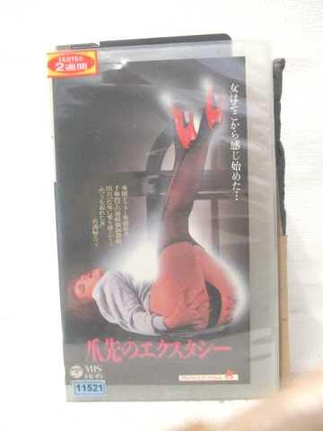 r2_16265 【中古】【VHSビデオ】爪先のエクスタシー [VHS] [VHS] [1992]