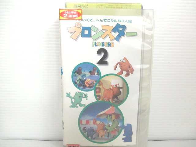 r2_16379 【中古】【VHSビデオ】プロンスターズ(2) [VHS] [VHS] [1997]