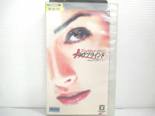 r2_16580 【中古】【VHSビデオ】ラヴ・ブラインド~あなただけ恋しくて~(字) [VHS] [VHS] [2003]