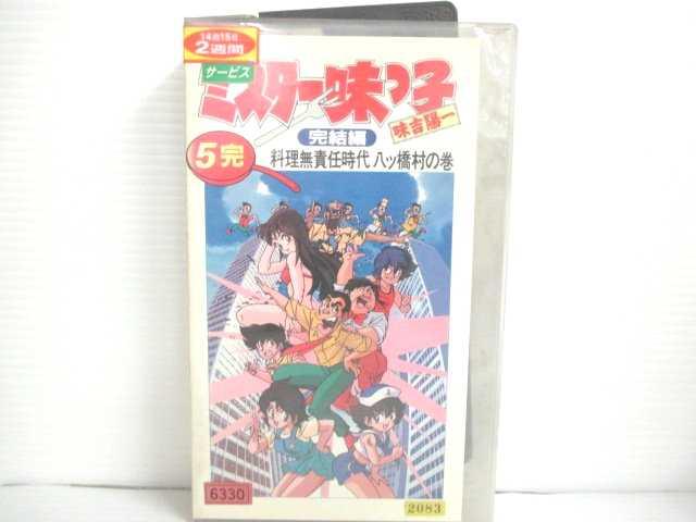 r2_16597 【中古】【VHSビデオ】ミスター味っ子完結編5 [VHS] [VHS] [1990]