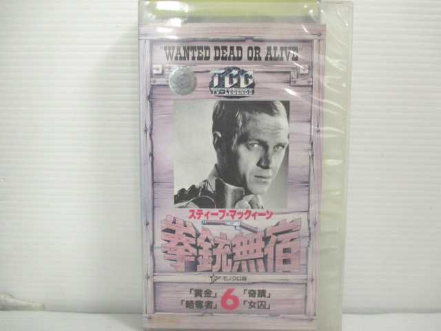 r2_17213 【中古】【VHSビデオ】拳銃無宿(6) [VHS] [VHS] [1989]