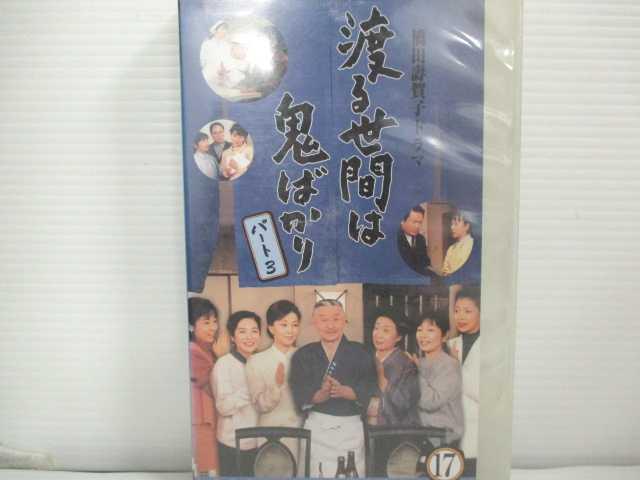 r2_17250 【中古】【VHSビデオ】渡る世間は鬼ばかりパート3(17) [VHS] [VHS] [2003]