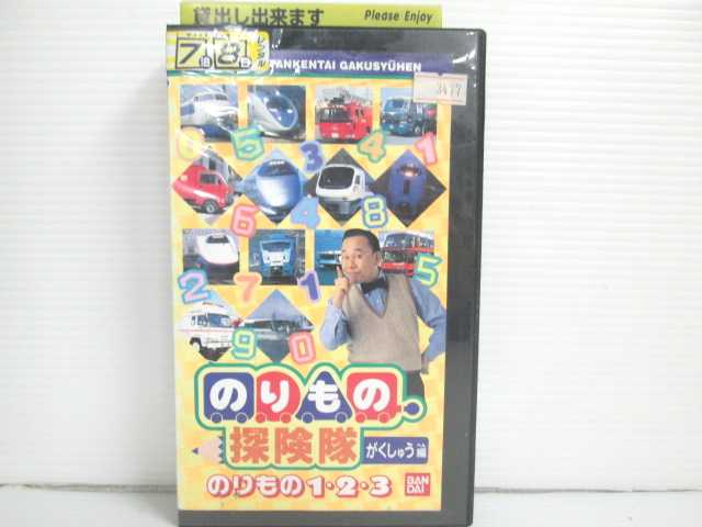 r2_17579 【中古】【VHSビデオ】のりもの探険隊 〈がくしゅう編〉「のりもの1・2・3」~ばっちしVシリーズ [VHS] [VHS] [1998]