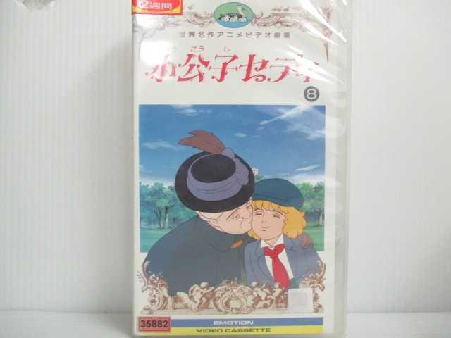 r2_18104 【中古】【VHSビデオ】小公子セディ(8) [VHS] [VHS] [1989]