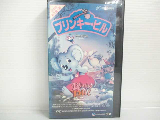r2_18329 【中古】【VHSビデオ】ブリンキー・ビル [VHS] [VHS] [1994]