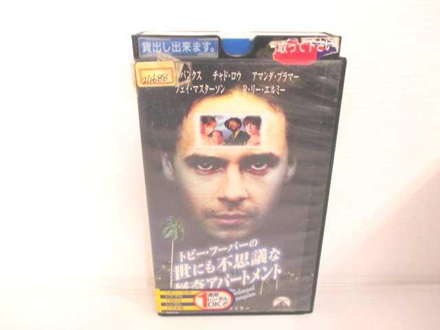 r2_18667 【中古】【VHSビデオ】トビー・フーパーの世にも不思議な怪奇アパートメント【字幕版】 [VHS] [VHS] [2000]