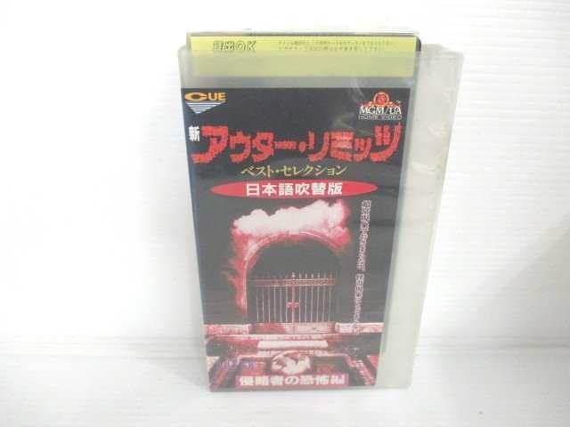 r2_18682 【中古】【VHSビデオ】新アウターリミッツ~侵略者の恐怖編~【日本語吹替版】 [VHS] [VHS] [1996]
