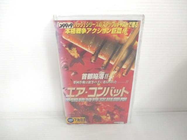 r2_18726【中古 [2003]】【VHSビデオ】エアコンバット~多国籍特殊空挺部隊~【日本語吹替版 [VHS]】(インパッケージ版) [VHS] r2_18726 [VHS] [2003], サッテシ:83180cf4 --- number-directory.top