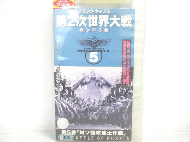 r2_18755 【中古】【VHSビデオ】第二次世界大戦 ~戦争の序曲~ 第5巻「対ソ侵攻焦土作戦」 [VHS] [VHS] [1995]