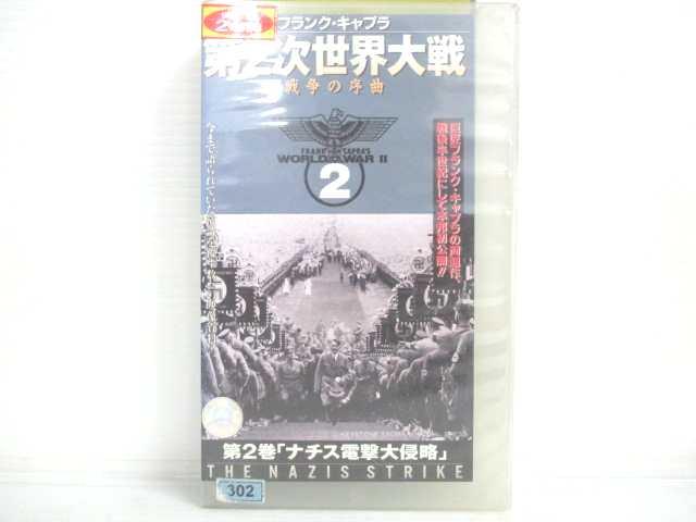 r2_18786 【中古】【VHSビデオ】 フランク·キャプラ 第2次世界大戦 戦争の序曲 第2巻「ナチス電撃大侵略」 [VHS] [VHS] [2002]