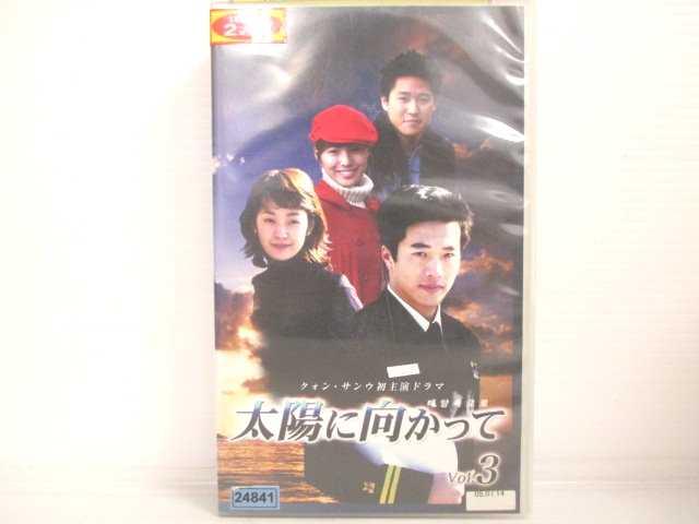 r2_18977 【中古】【VHSビデオ】太陽に向かって VOL.3【字幕版】 [VHS] [VHS] [2005]