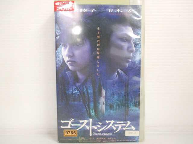 r2_19004 【中古】【VHSビデオ】ゴーストシステム [VHS] [VHS] [2003]