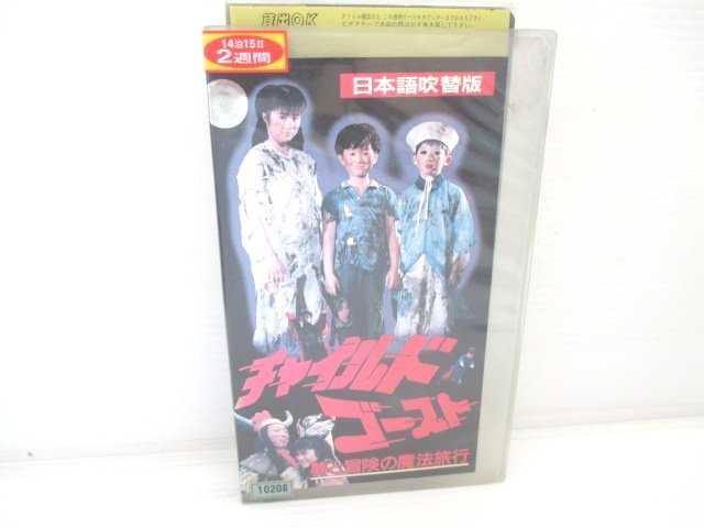 r2_19135 【中古】【VHSビデオ】チャイルド・ゴースト [VHS] [VHS] [1990]