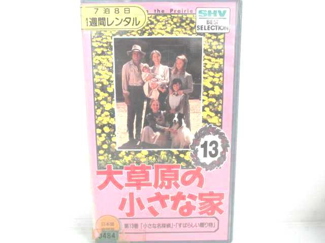 r2_19320 【中古】【VHSビデオ】大草原の小さな家 第13巻 [VHS] [VHS] [1993]