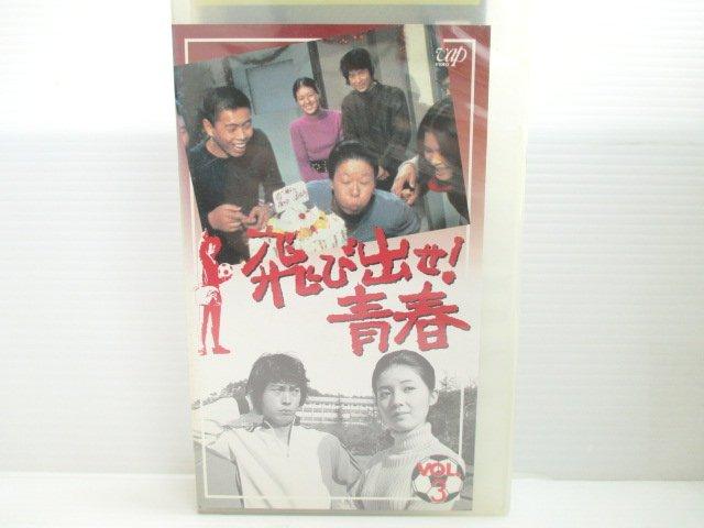 r2_19402 【中古】【VHSビデオ】飛び出せ!青春 VOL.3 [VHS] [VHS] [1999]