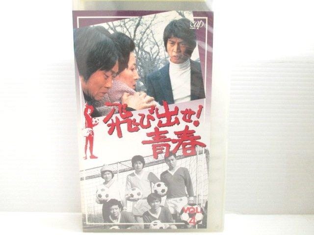 r2_19403 【中古】【VHSビデオ】飛び出せ!青春 VOL.4 [VHS] [VHS] [1999]