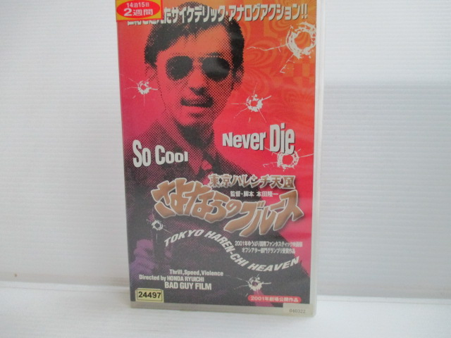 r2_19594 【中古】【VHSビデオ】東京ハレンチ天国 さよならのブルース [VHS] [VHS] [2004]