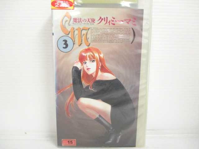 r2_19764 ディスカウント 中古 開店祝い VHSビデオ 魔法の天使クリィミーマミ VHS Vol.3 1998