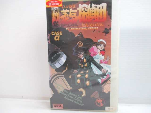 r2_19919 【中古】【VHSビデオ】怪傑蒸気探偵団 CASEα [VHS] [VHS] [1999]