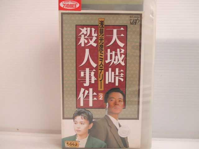 r2_19973 【中古】【VHSビデオ】天城峠殺人事件 [VHS] [VHS] [1991]