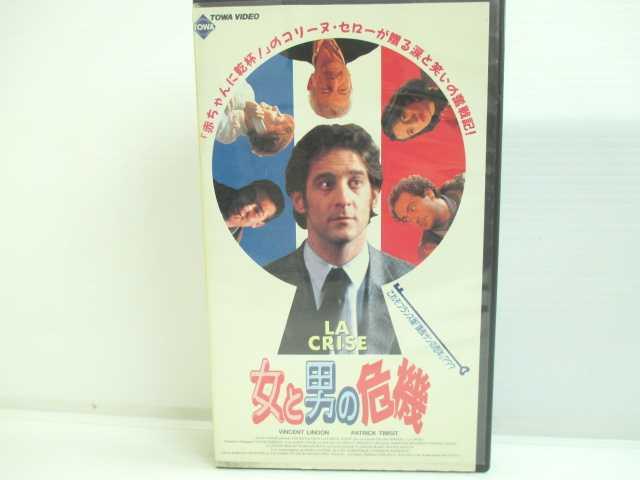r2_19975 【中古】【VHSビデオ】女と男の危機 [VHS] [VHS] [1994]