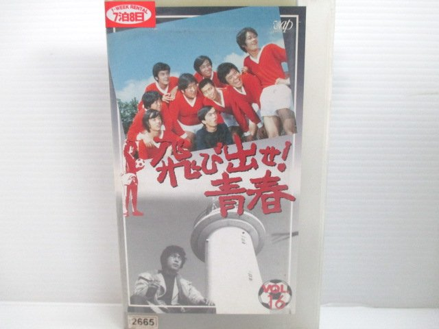 r2_20147 【中古】【VHSビデオ】飛び出せ!青春 VOL.16 [VHS] [VHS] [1999]