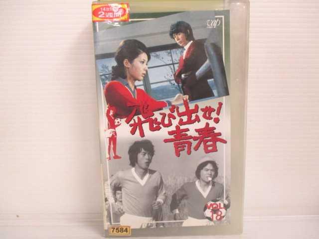 r2_20150 【中古】【VHSビデオ】飛び出せ!青春 VOL.18 [VHS] [VHS] [1999]