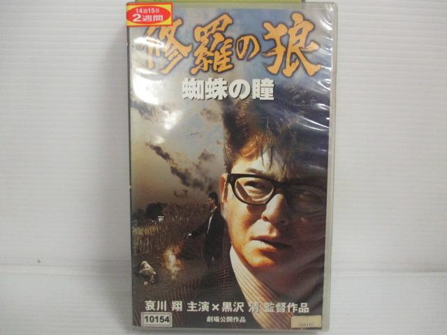 r2_20982 【中古】【VHSビデオ】修羅の狼~蜘蛛の瞳~ [VHS] [VHS] [1998]