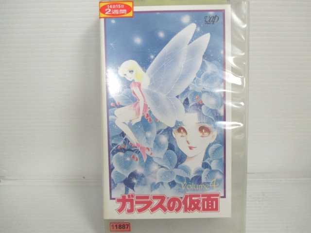 r2_21153 中古 人気ブランド VHSビデオ ガラスの仮面 VOL.4 VHS WEB限定 1996
