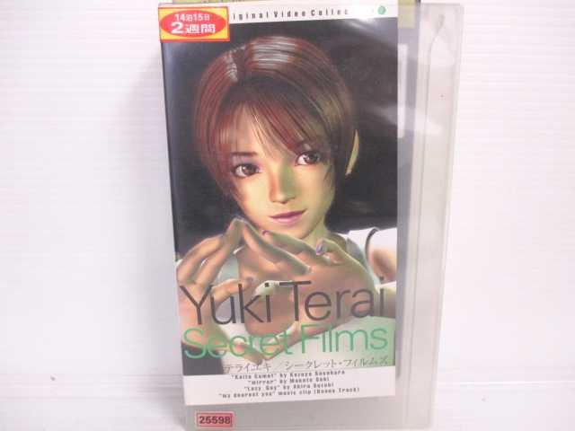 r2_21274 【中古】【VHSビデオ】テライユキ 2nd.ビデオ シークレットフィルム [VHS] [VHS] [2000]