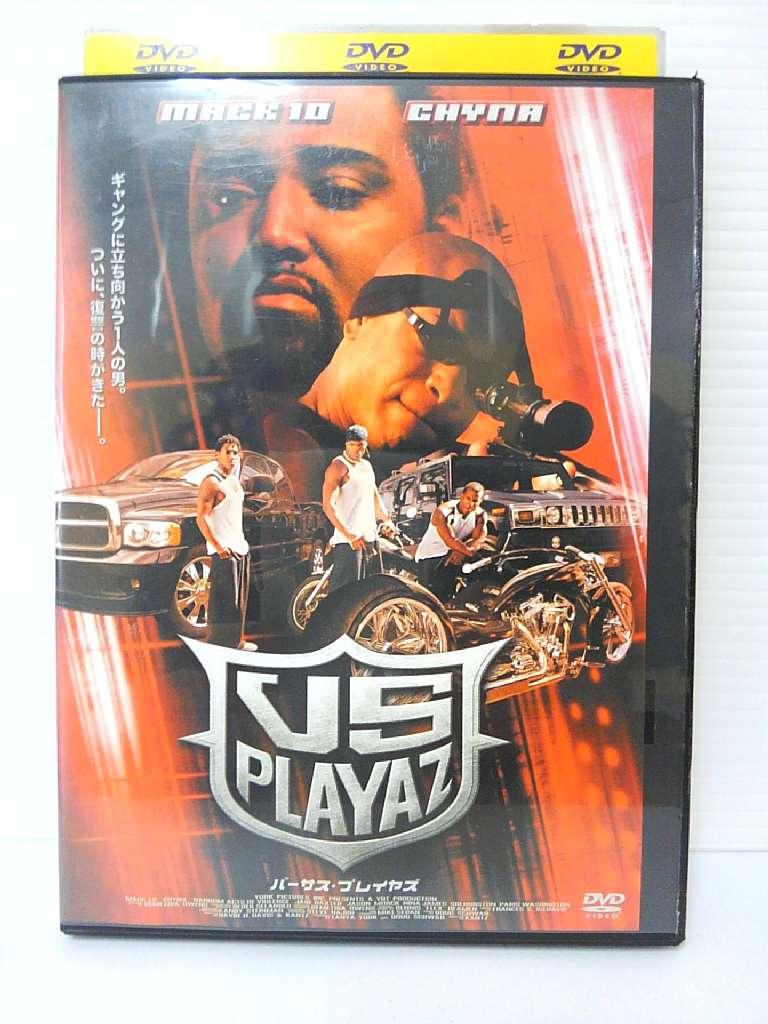 受賞店 ギャングに家族を殺された男の復讐が始まる ZD04666 中古 ついに入荷 DVD バーサス VS PLAYAZ プレイヤズ