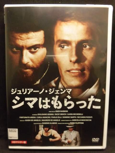 お得 ◆高品質 黒幕をブッ倒せ ジュリアーノ ジェンマふたたびN.Y.の縄張り争いに挑んだソニーの大活躍 ZD20110 DVD 中古 シマはもらった