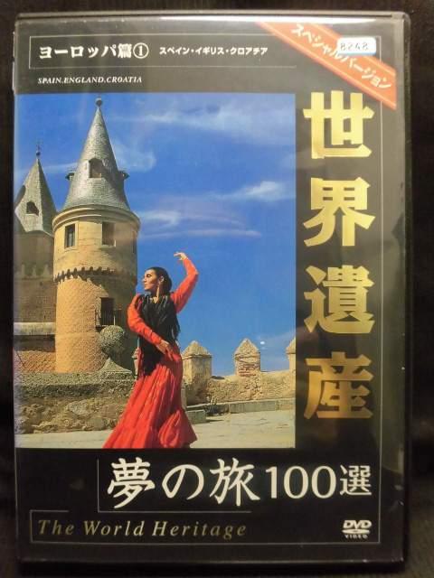 激安挑戦中 ヨーロッパ編1:スペイン イギリス クロアチア ZD22065 世界遺産 DVD 海外並行輸入正規品 夢の旅100選スペシャルバージョンヨーロッパ篇1 中古