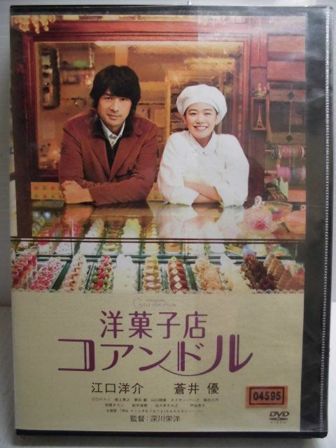 ZD34230【中古】【DVD】洋菓子店コアンドル